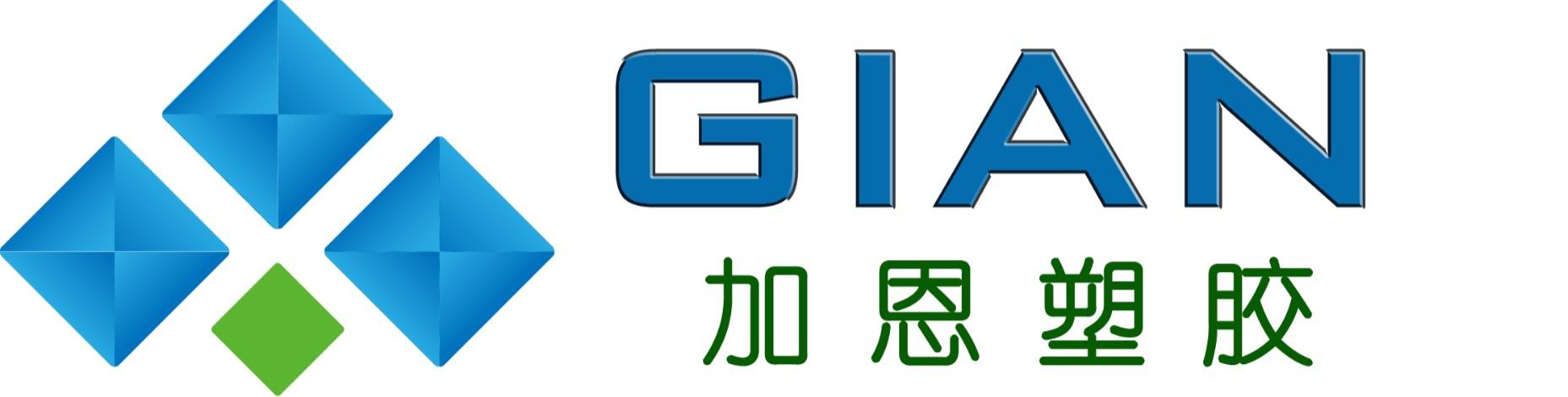 广州加恩塑胶有限公司